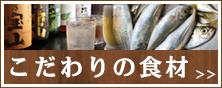 魚ひろのこだわり