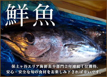 鮮魚 保土ヶ谷エリア海鮮業界部門2年連続1位獲得.安心・安全な旬の食材を尾らのシミくだされば幸いです。