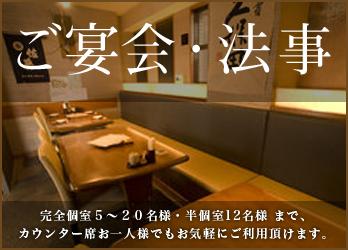 ご宴会 完全個室5~20名様・反個室12名様 まで、カウンター席お一人様でもお気軽にご利用頂けます。