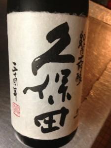 久保田30